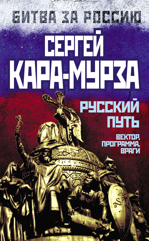 Сергей Кара-Мурза Русский путь. Вектор, программа, враги цены