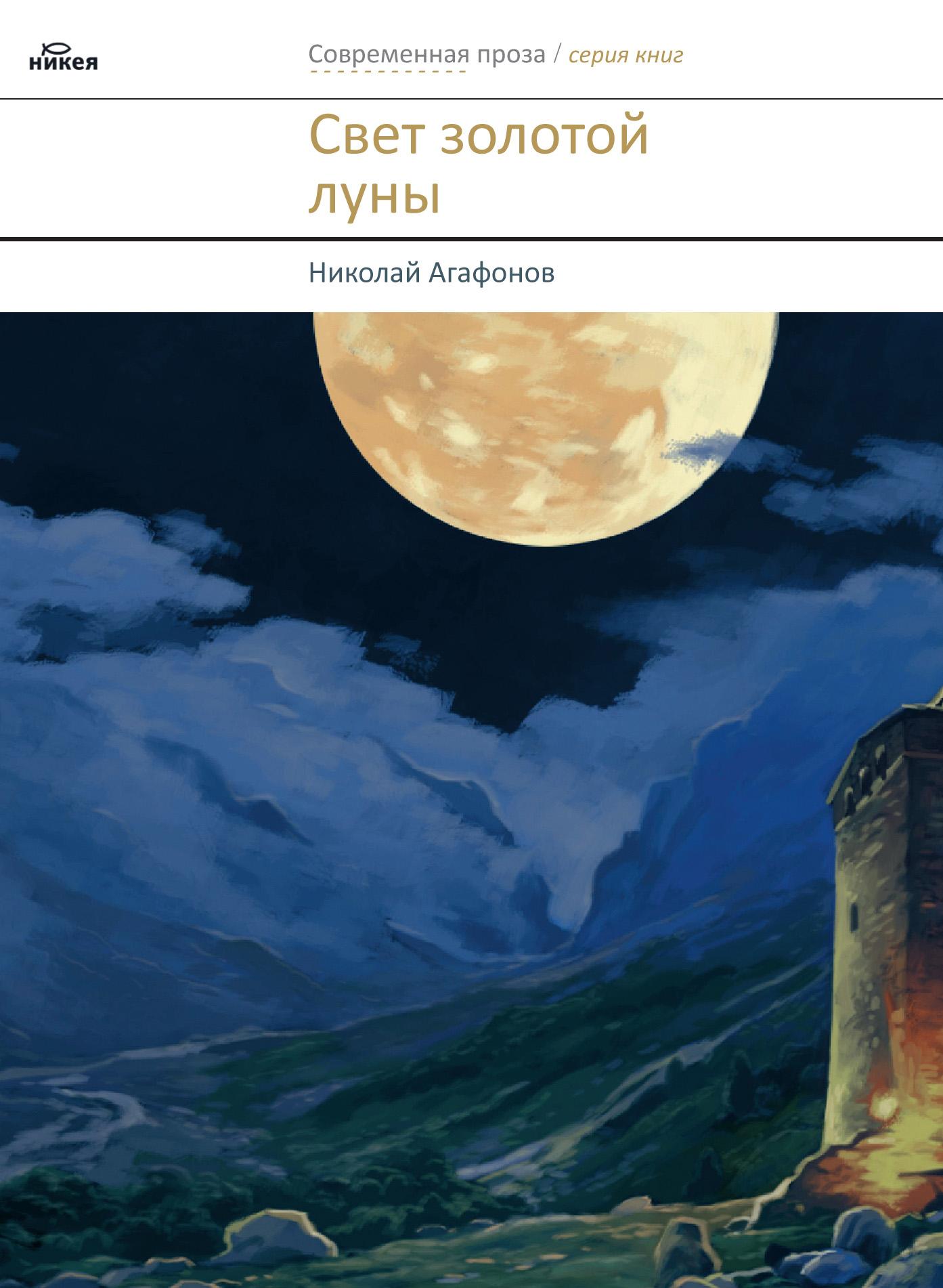 священник Николай Агафонов Свет золотой луны (сборник) агафонов н три повести