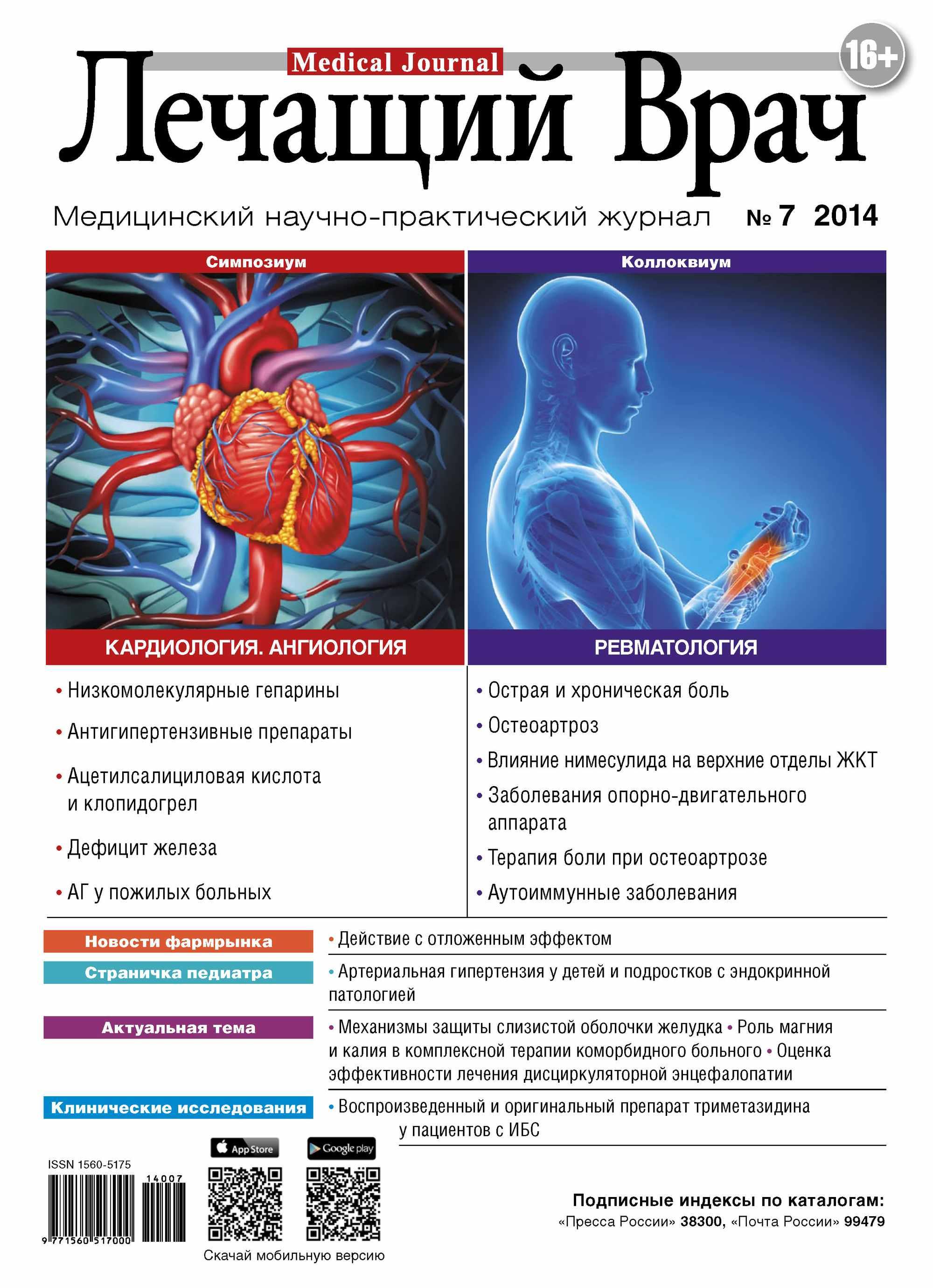 Открытые системы Журнал «Лечащий Врач» №07/2014