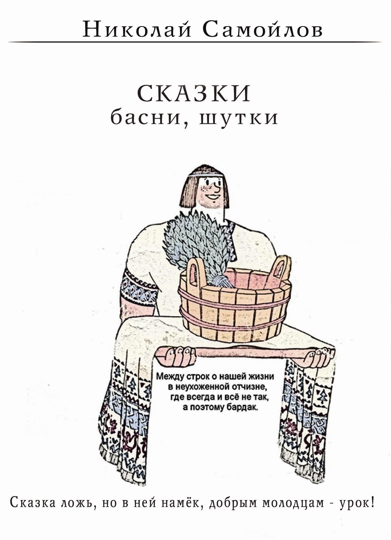 цены на Николай Самойлов Сказки. Басни  в интернет-магазинах