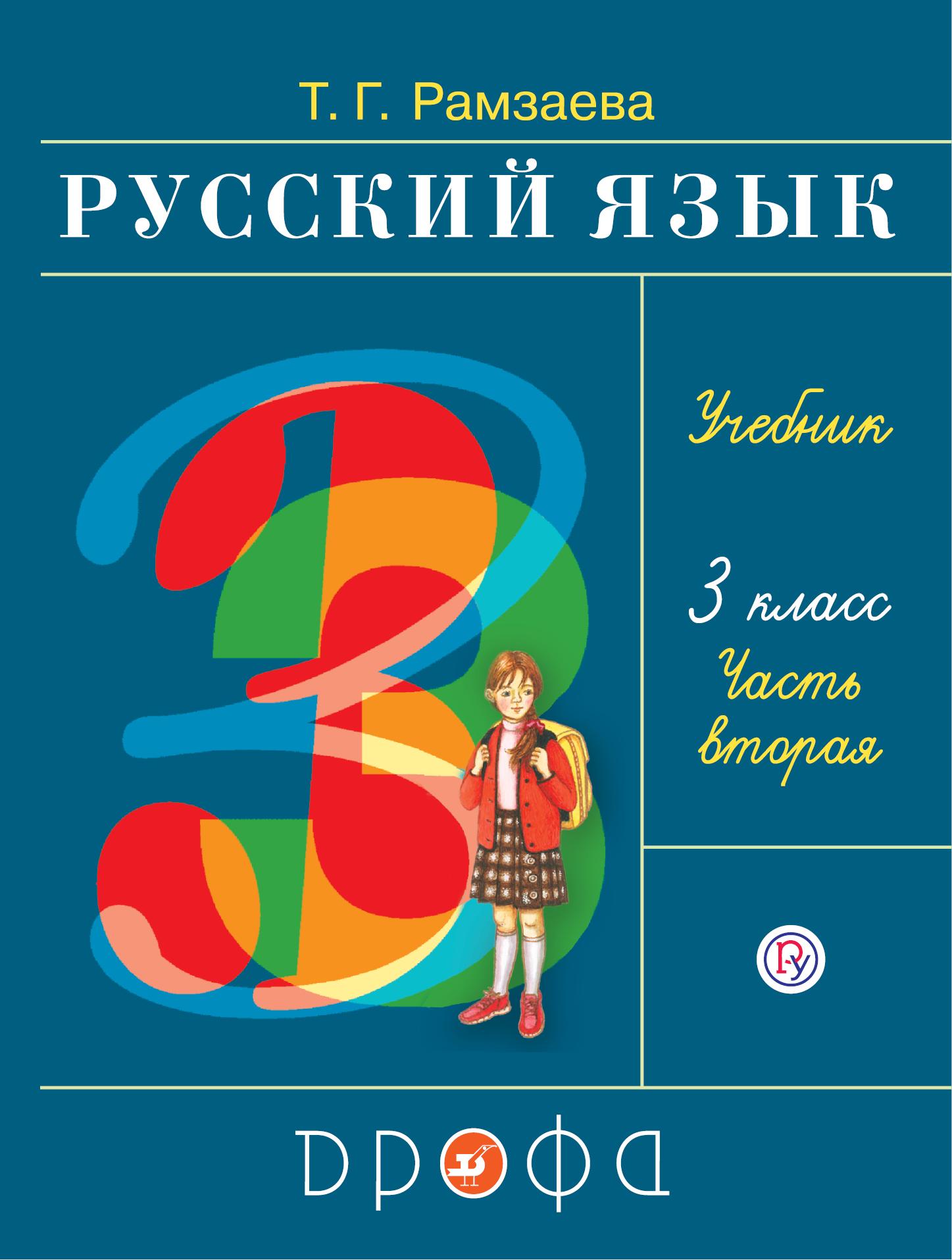 Т. Г. Рамзаева Русский язык. 3 класс. Часть 2 чтение на лето переходим в 3 й класс 4 е издание исправленное и переработанное