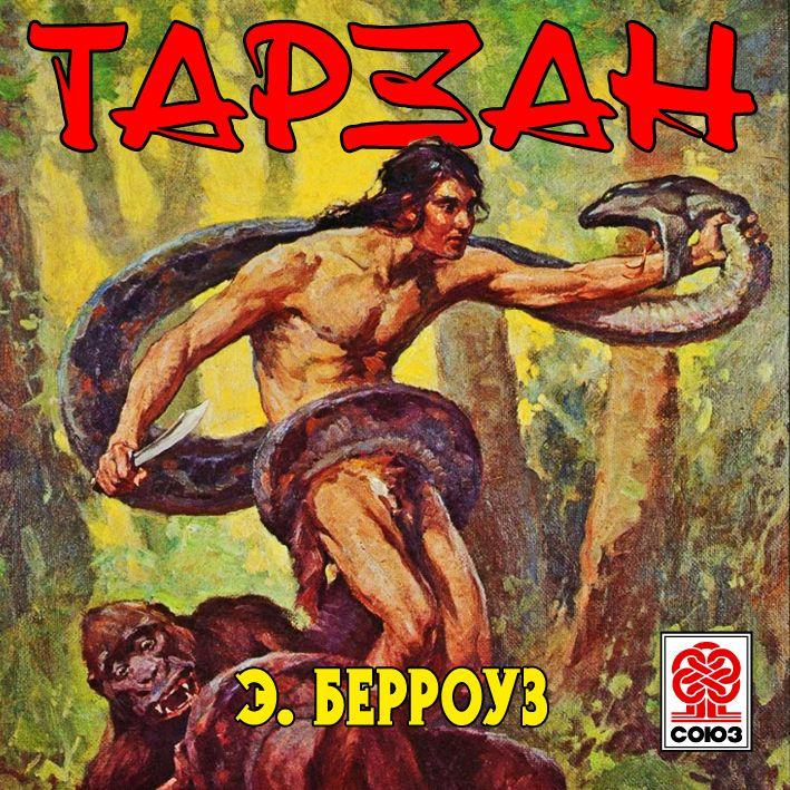 Эдгар Берроуз Тарзан берроуз э тарзан из племени обезьян возвращение тарзана тарзан и его звери