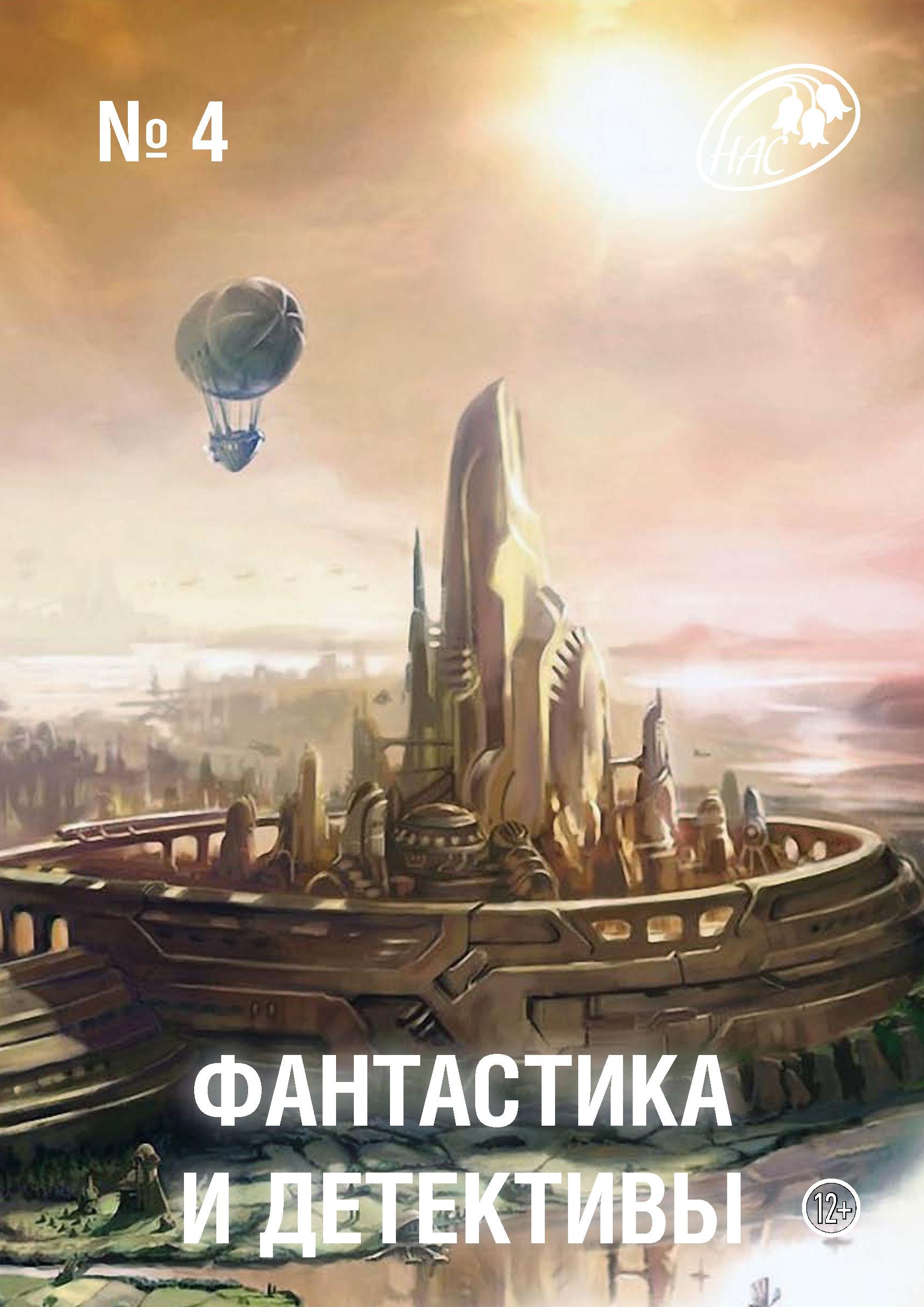 Сборник Журнал «Фантастика и Детективы» №4 роберт силверберг трое уцелевших наковальня времени открыть небо