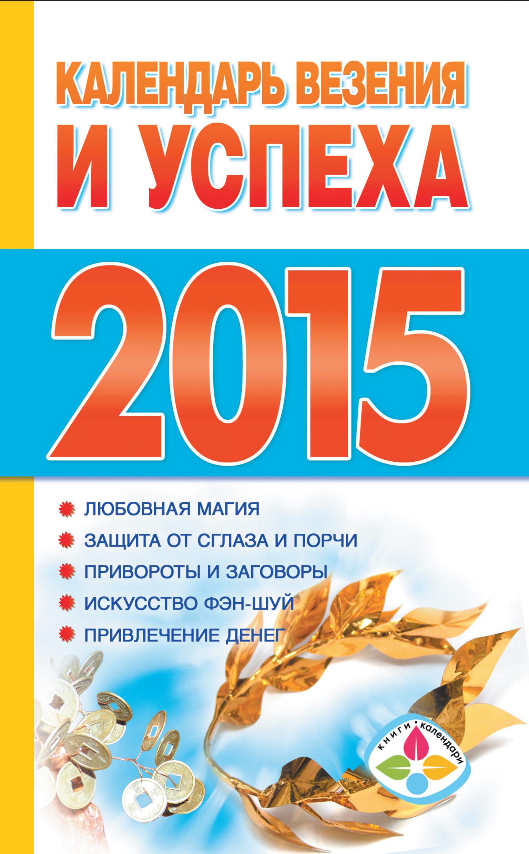 Отсутствует Календарь везения и успеха на 2015 год