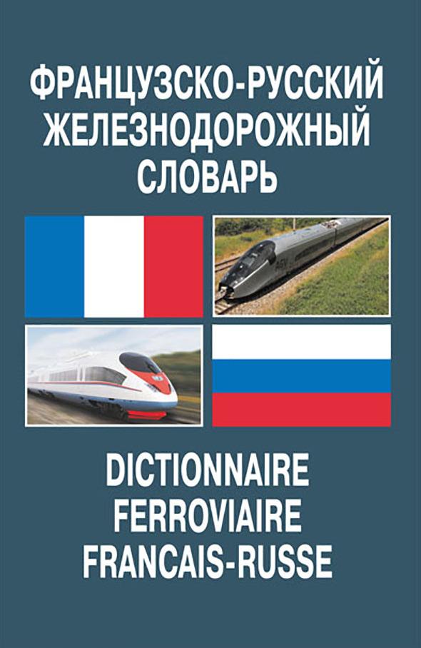 В. В. Космин Французско-русский железнодорожный словарь мфу железнодорожного