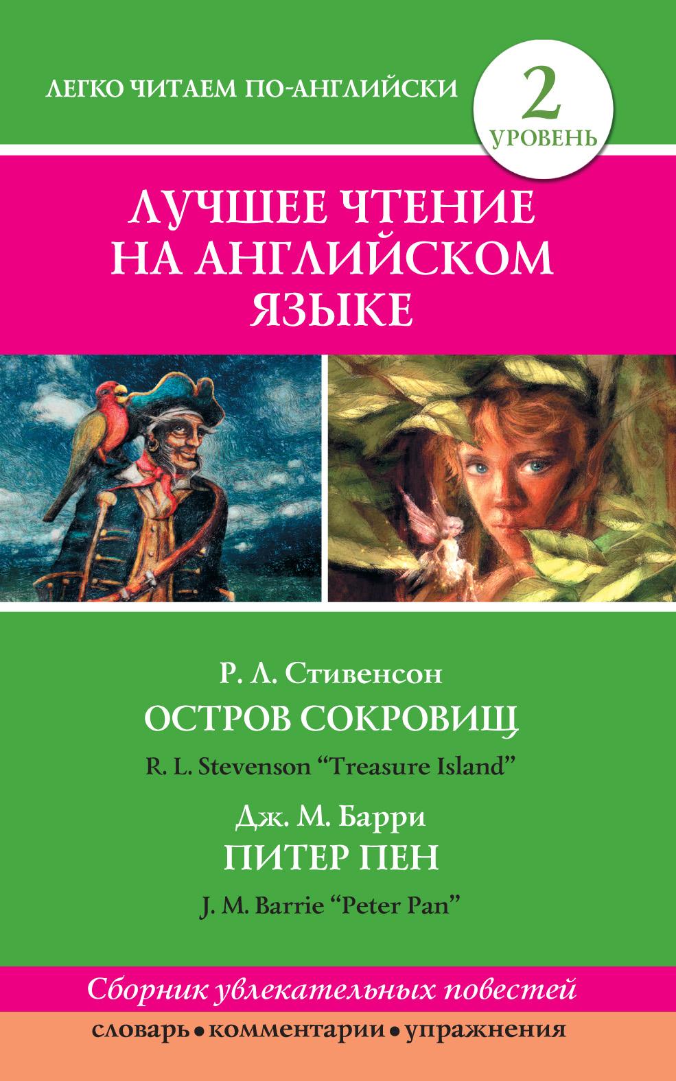 Роберт Льюис Стивенсон Остров сокровищ / Treasure Island. Питер Пен / Peter Pan теплый м остров сердце повесть