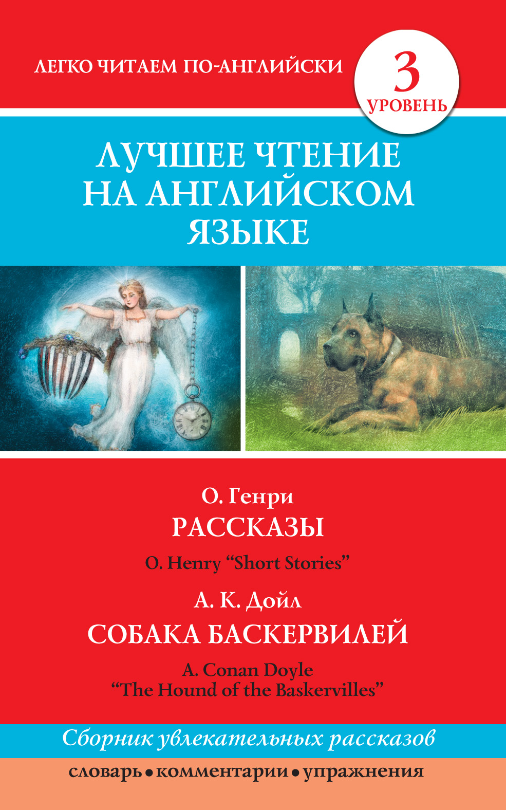 О. Генри Рассказы / Short Stories. Собака Баскервилей / The Hound of the Baskervilles о генри the day we celebrate stories