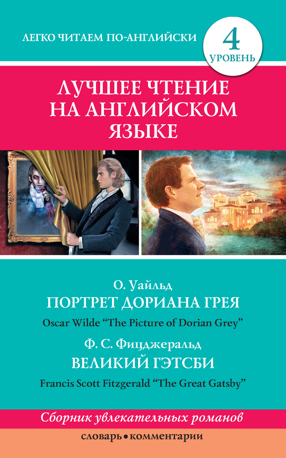 Оскар Уайльд Портрет Дориана Грея / The Picture of Dorian Grey. Великий Гэтсби / The Great Gatsby велимир хлебников велимир хлебников собрание сочинений в 6 томах том 3 поэмы 1905 1922