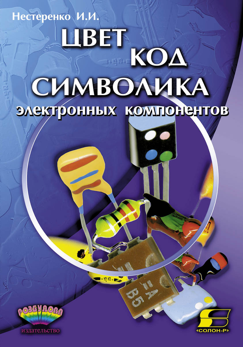 И. И. Нестеренко Цвет, код, символика электронных компонентов