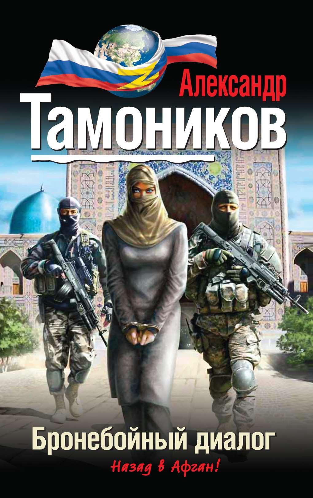 Александр Тамоников Бронебойный диалог цена