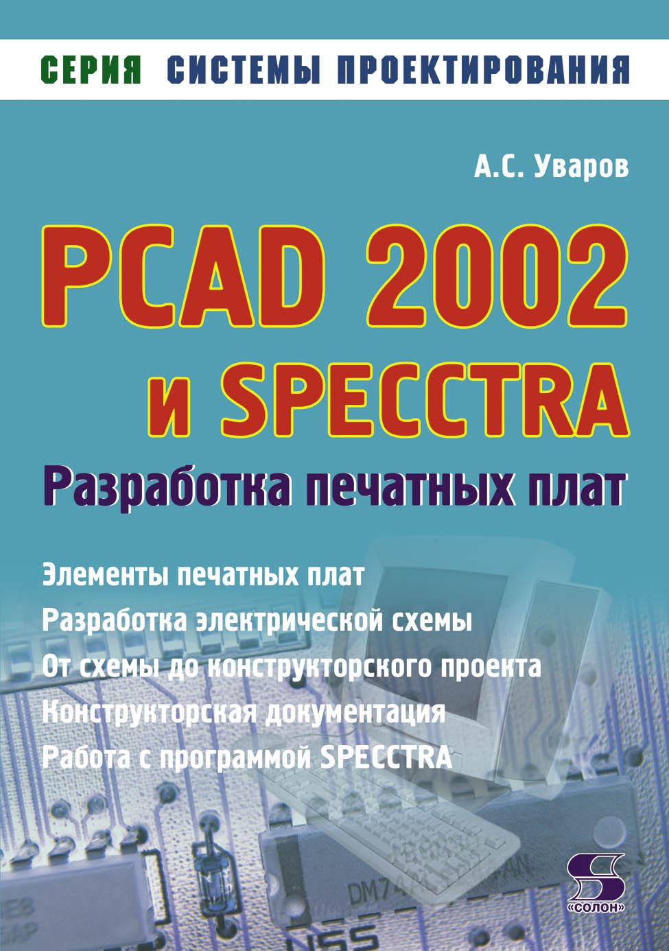 А. С. Уваров PCAD 2002 и SPECCTRA. Разработка печатных плат цена