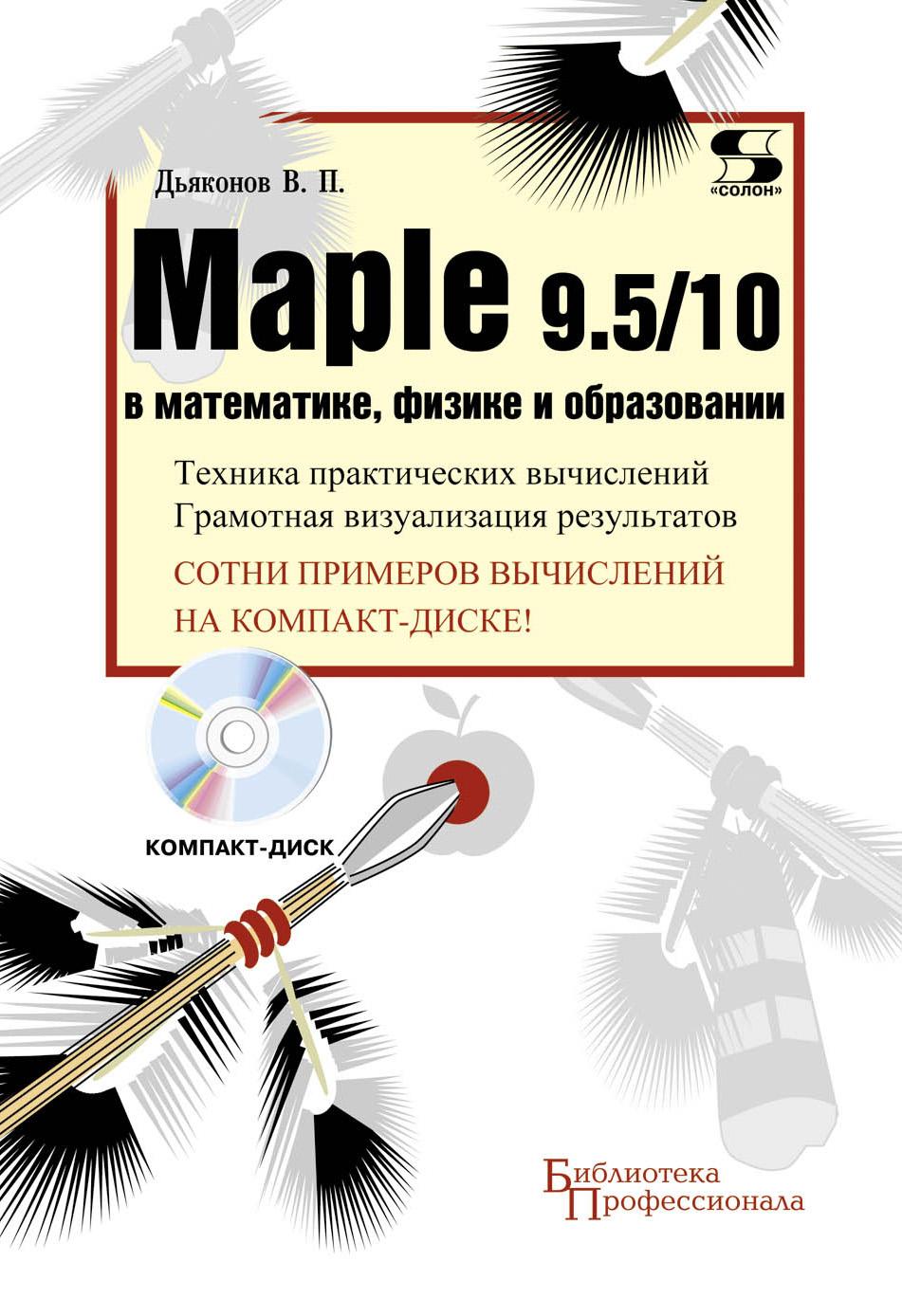 В. П. Дьяконов Maple 9.5/10 в математике, физике и образовании