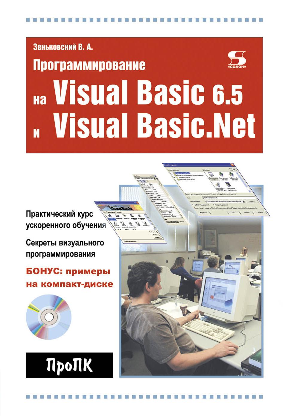 В. А. Зеньковский Программирование на Visual Basic 6.5 и Visual Basic.Net игорь сафронов visual basic в задачах и примерах
