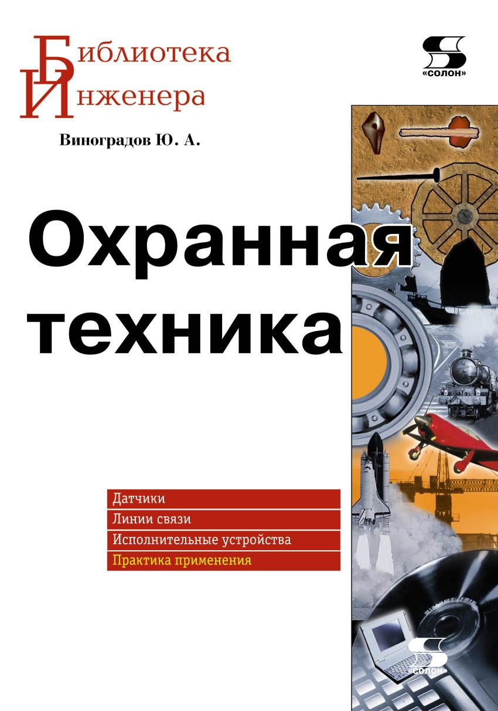 Ю. А. Виноградов Охранная техника