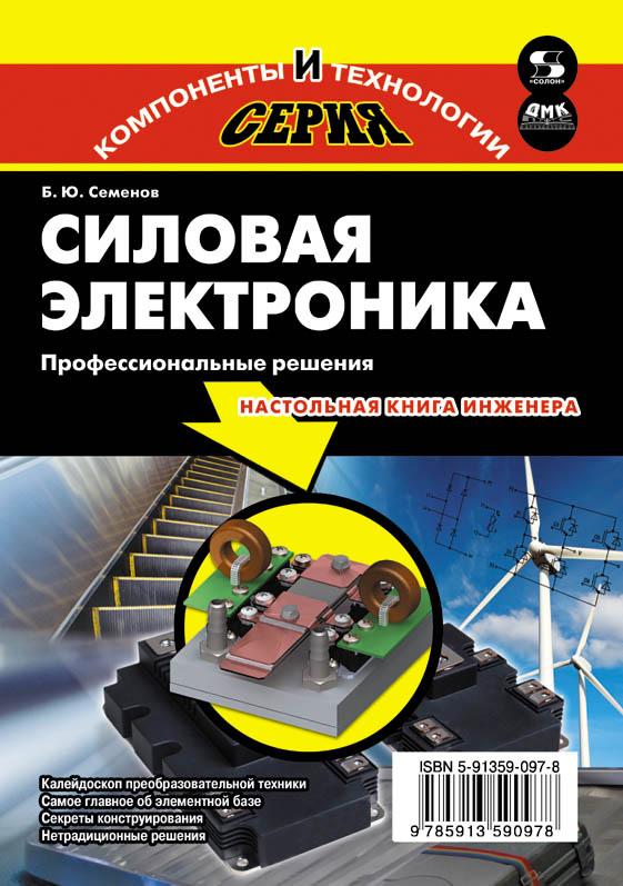 Б. Ю. Семенов Силовая электроника. Профессиональные решения