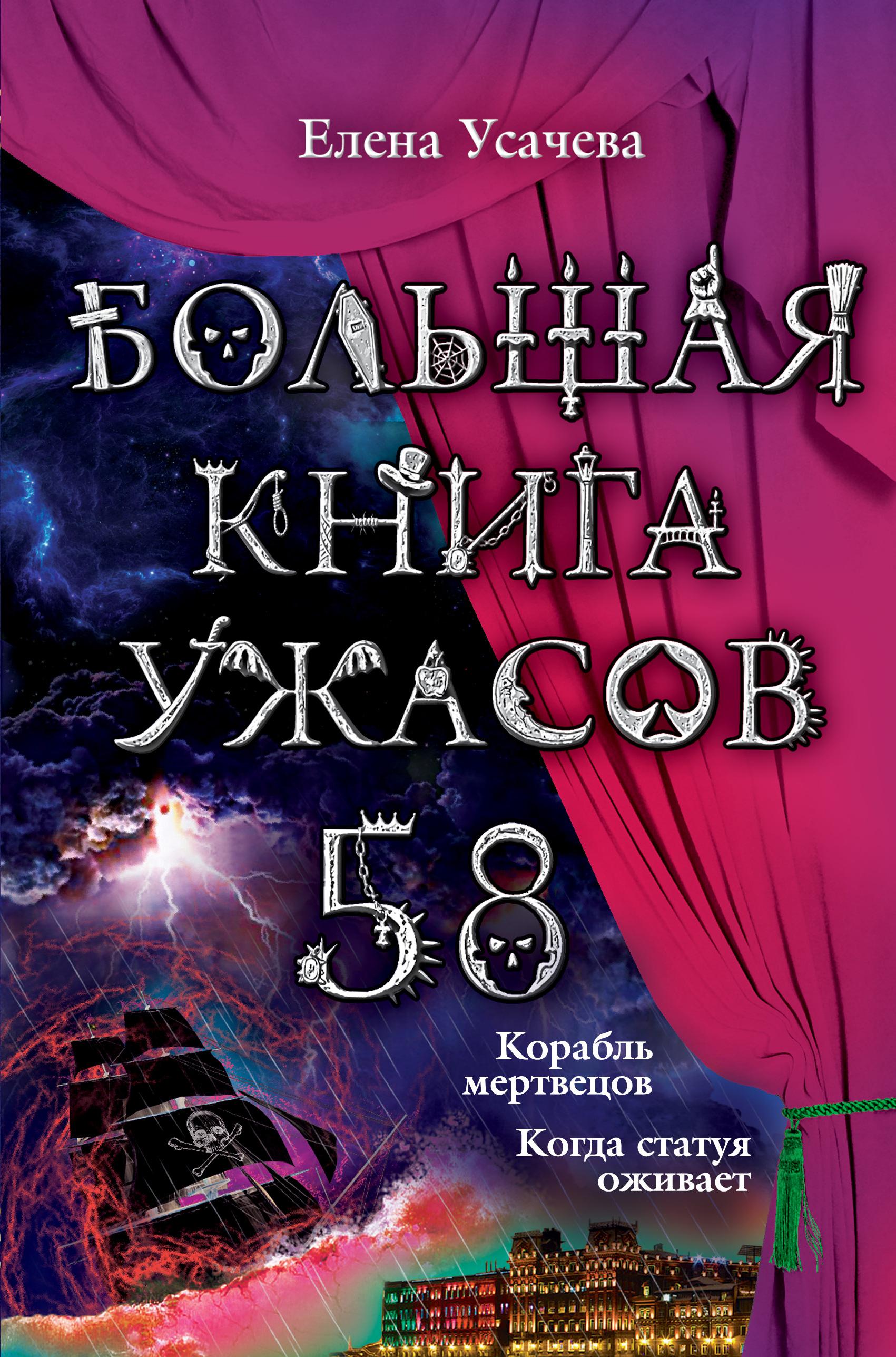 Большая книга ужасов – 58 (сборник)