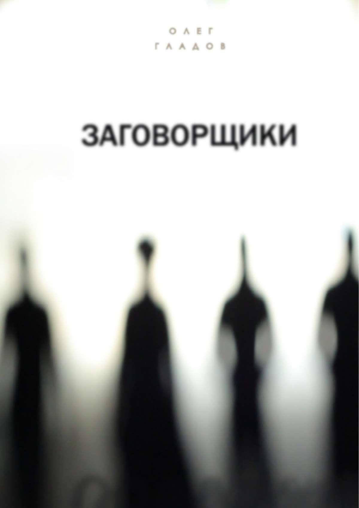 Олег Гладов Заговорщики