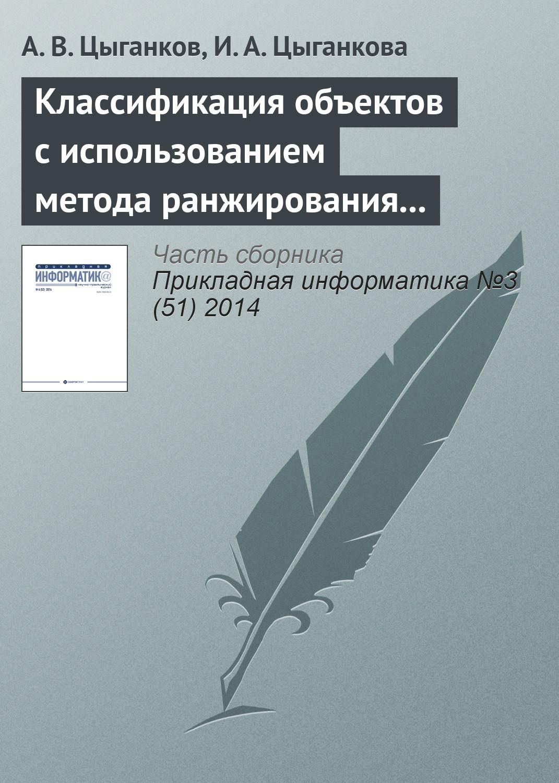 цены А. В. Цыганков Классификация объектов с использованием метода ранжирования и генетического алгоритма
