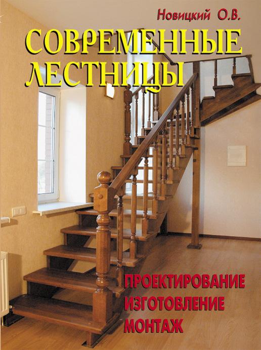 Современные лестницы. Проектирование, изготовление, монтаж