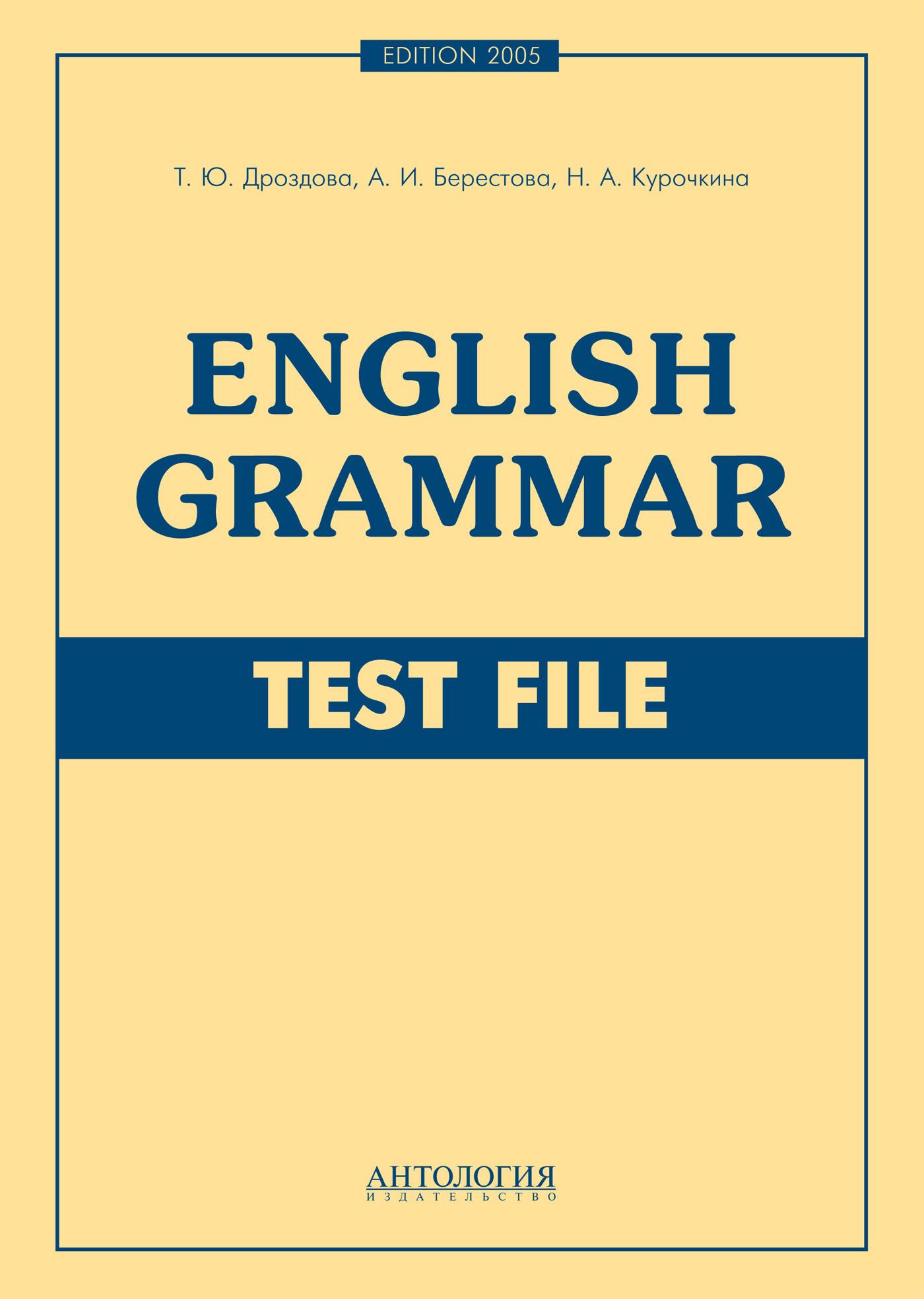 Алла Берестова English Grammar. Test File