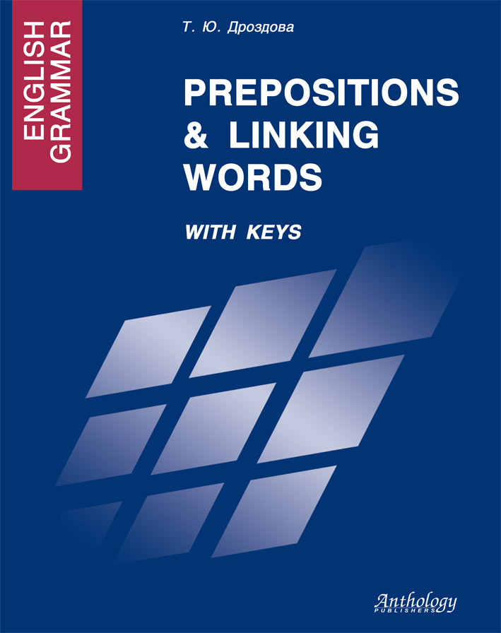 Татьяна Дроздова English Grammar. Prepositions & Linking Words. With Keys таблетки finish quantum powerball shine