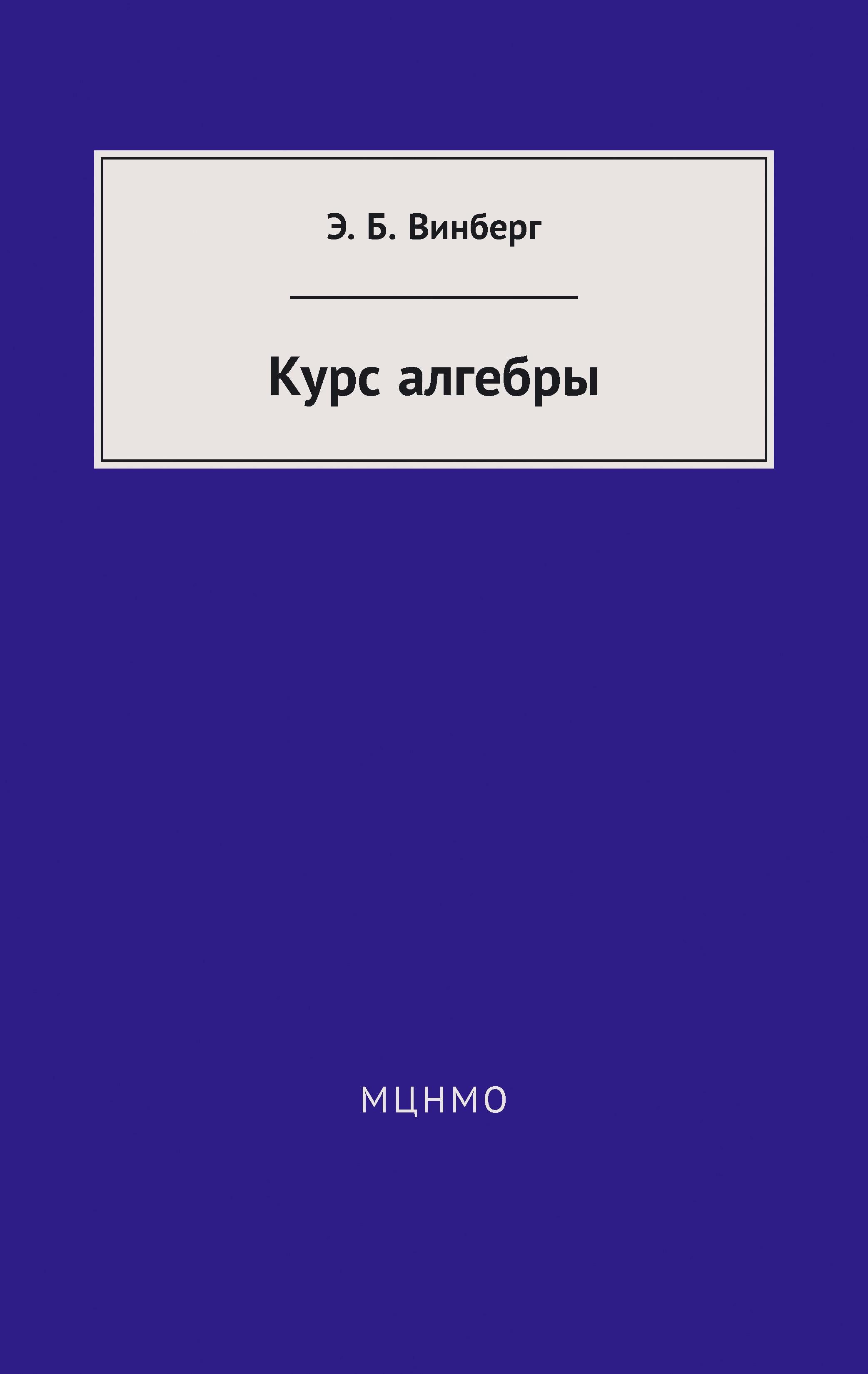 Э. Б. Винберг Курс алгебры