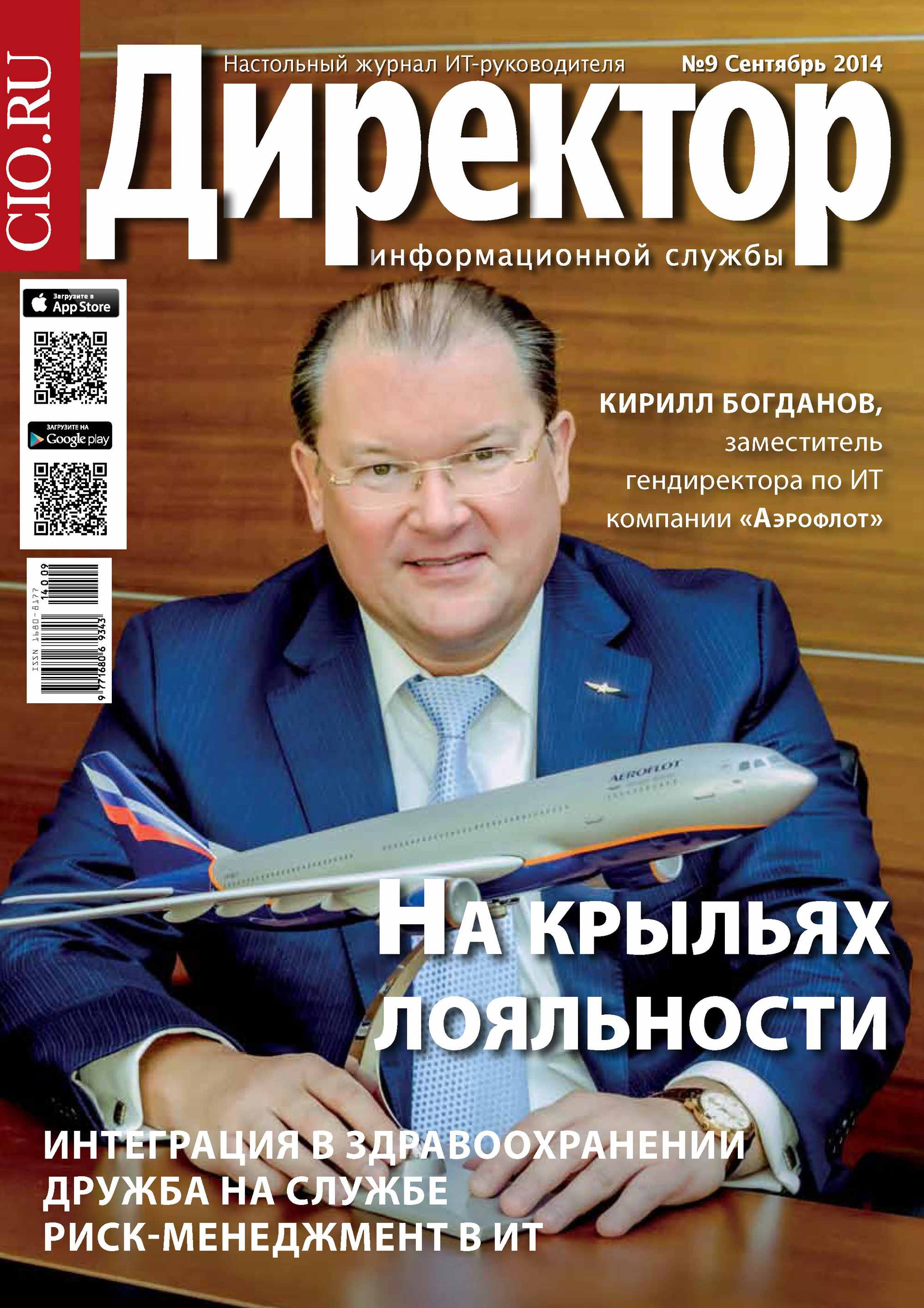 Открытые системы Директор информационной службы №09/2014