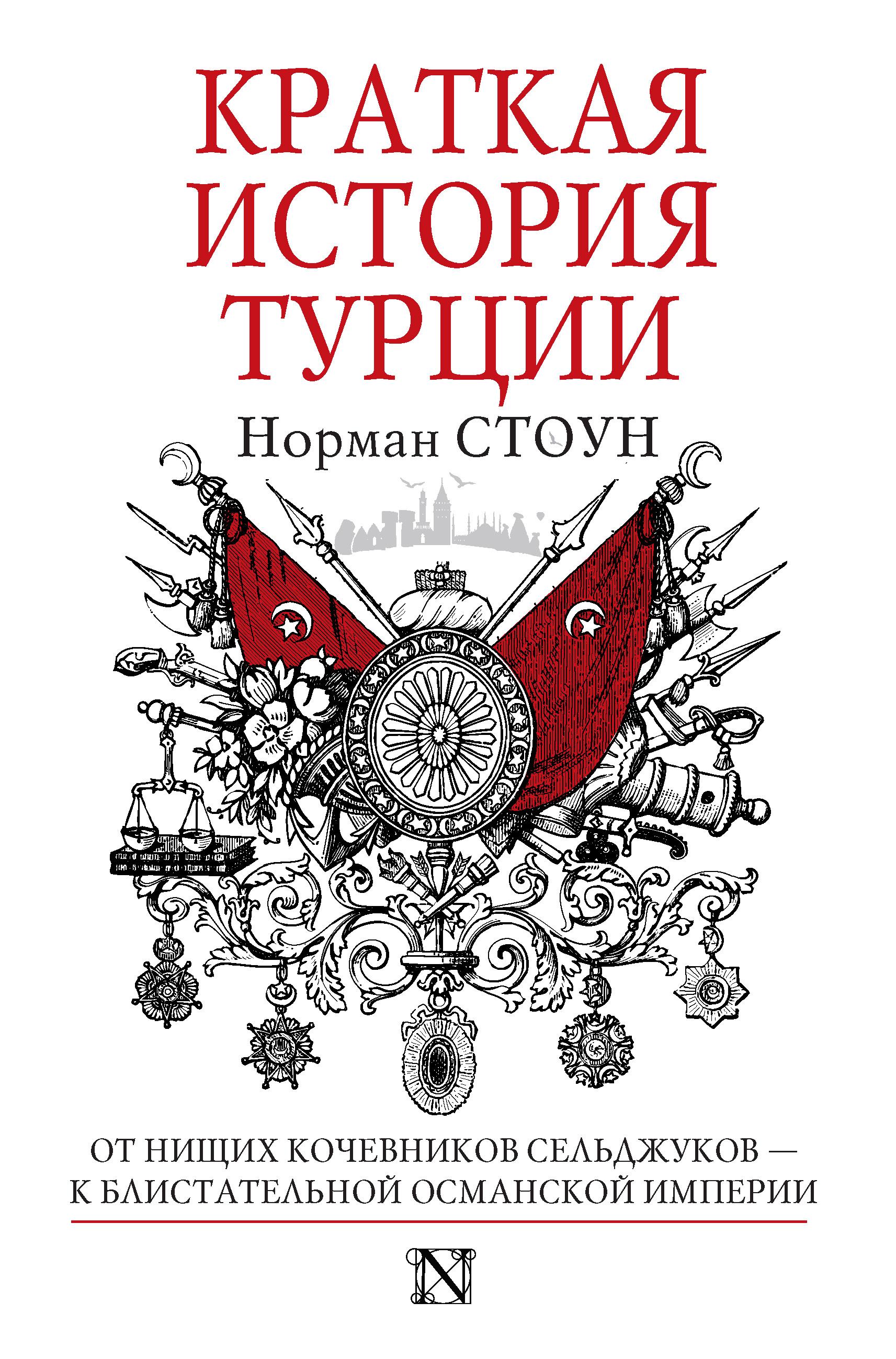 Норман Стоун Краткая история Турции стоун норман краткая история турции
