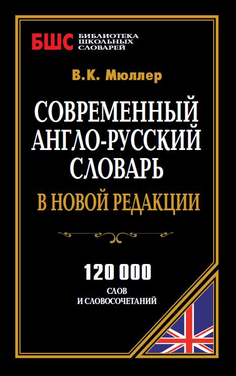 В. К. Мюллер Современный англо-русский словарь в новой редакции. 120 000 слов и словосочетаний
