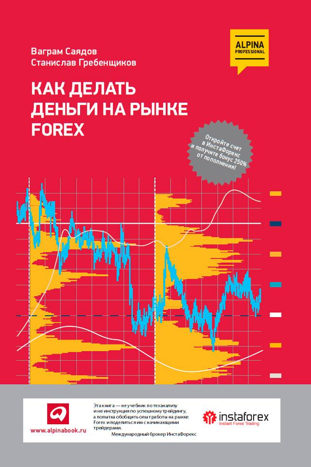 Станислав Гребенщиков Как делать деньги на рынке Forex