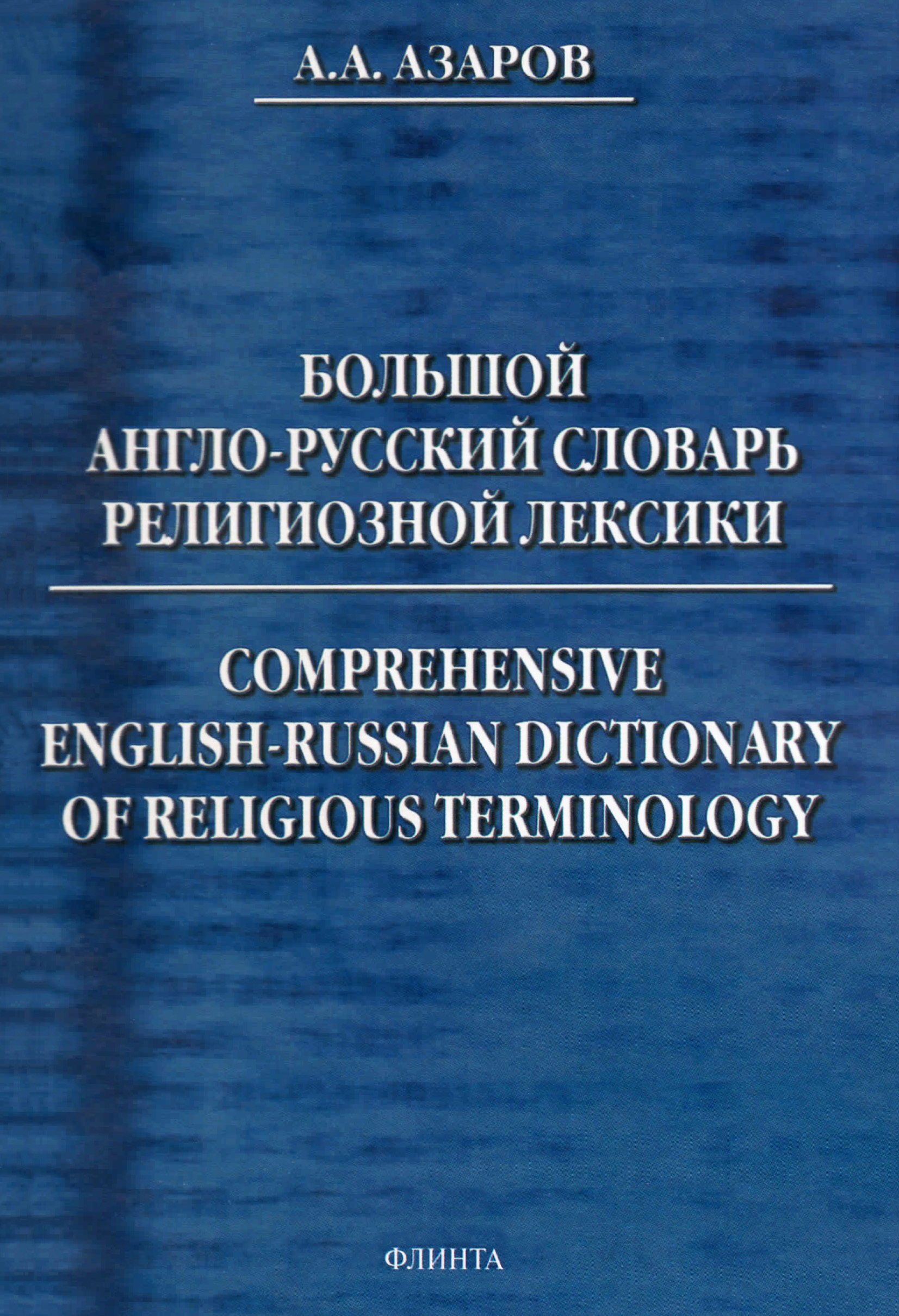 А. А. Азаров Большой англо-русский словарь религиозной лексики. Comprehensive English-Russian Dictionary of Religious Terminology