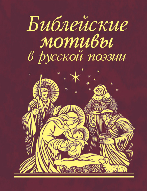 bibleyskie motivy v russkoy poezii