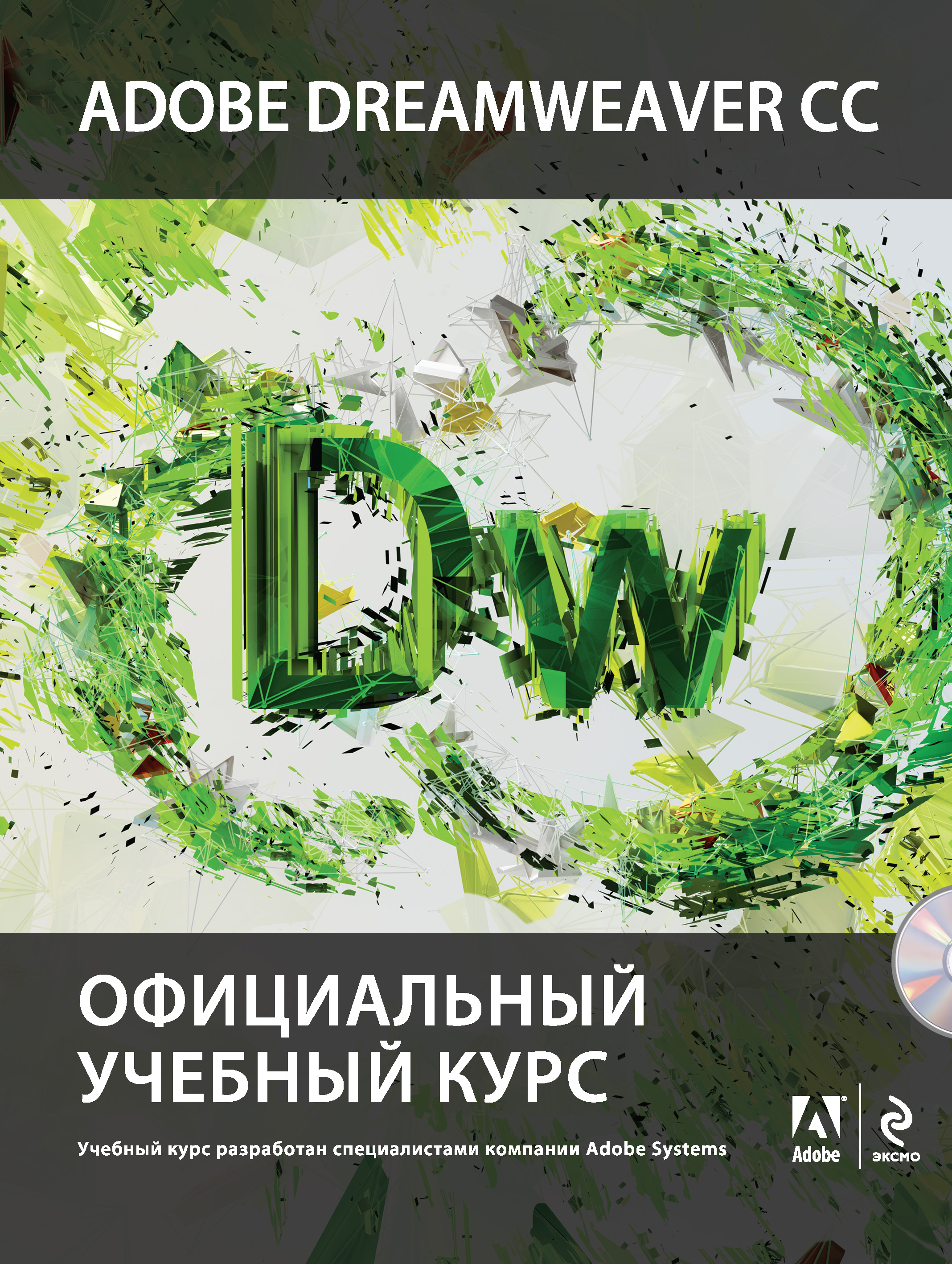 Коллектив авторов Adobe Dreamweaver CC janine warner dreamweaver cc for dummies