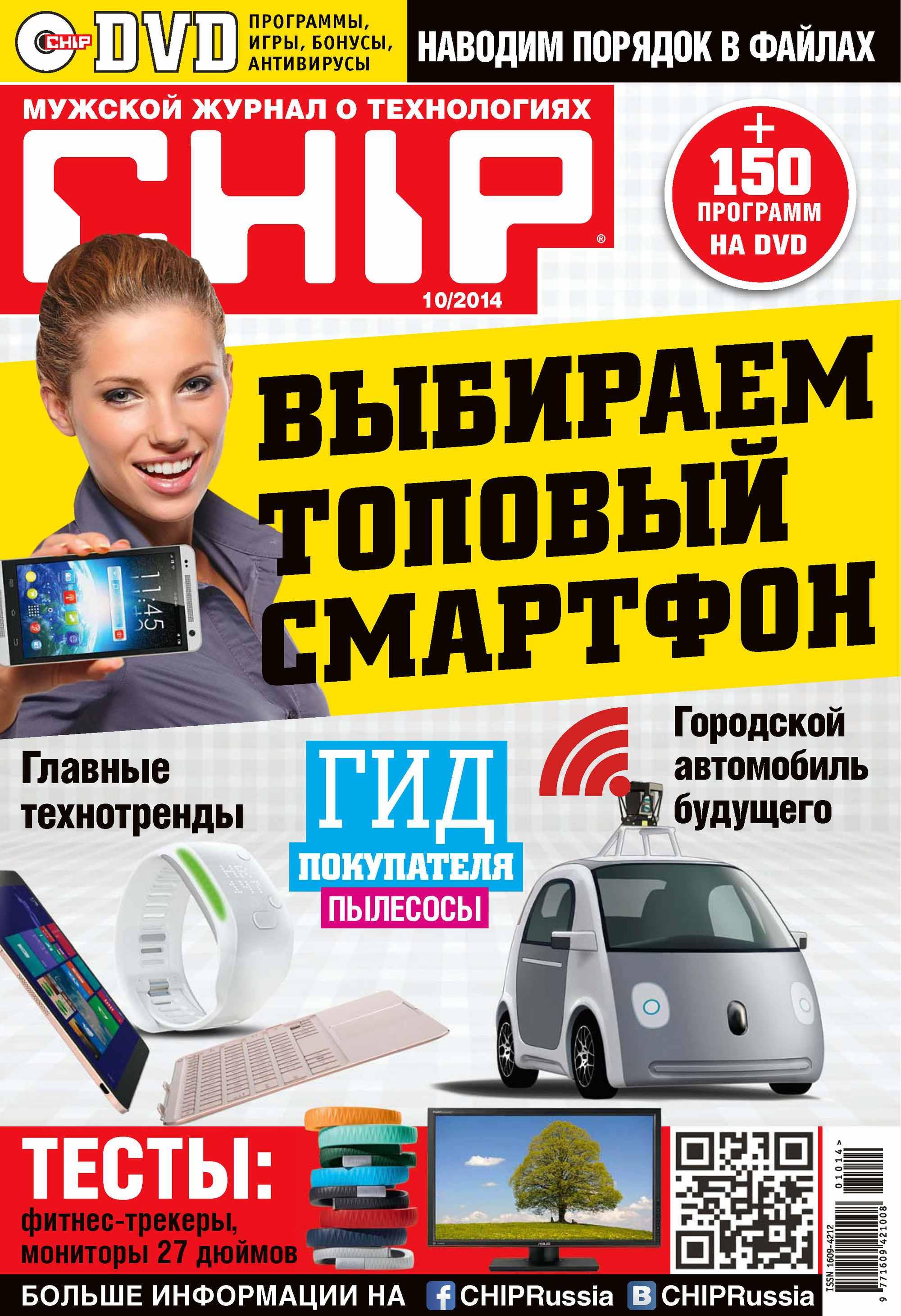 ИД «Бурда» CHIP. Журнал информационных технологий. №10/2014 ид бурда chip журнал информационных технологий 03 2015