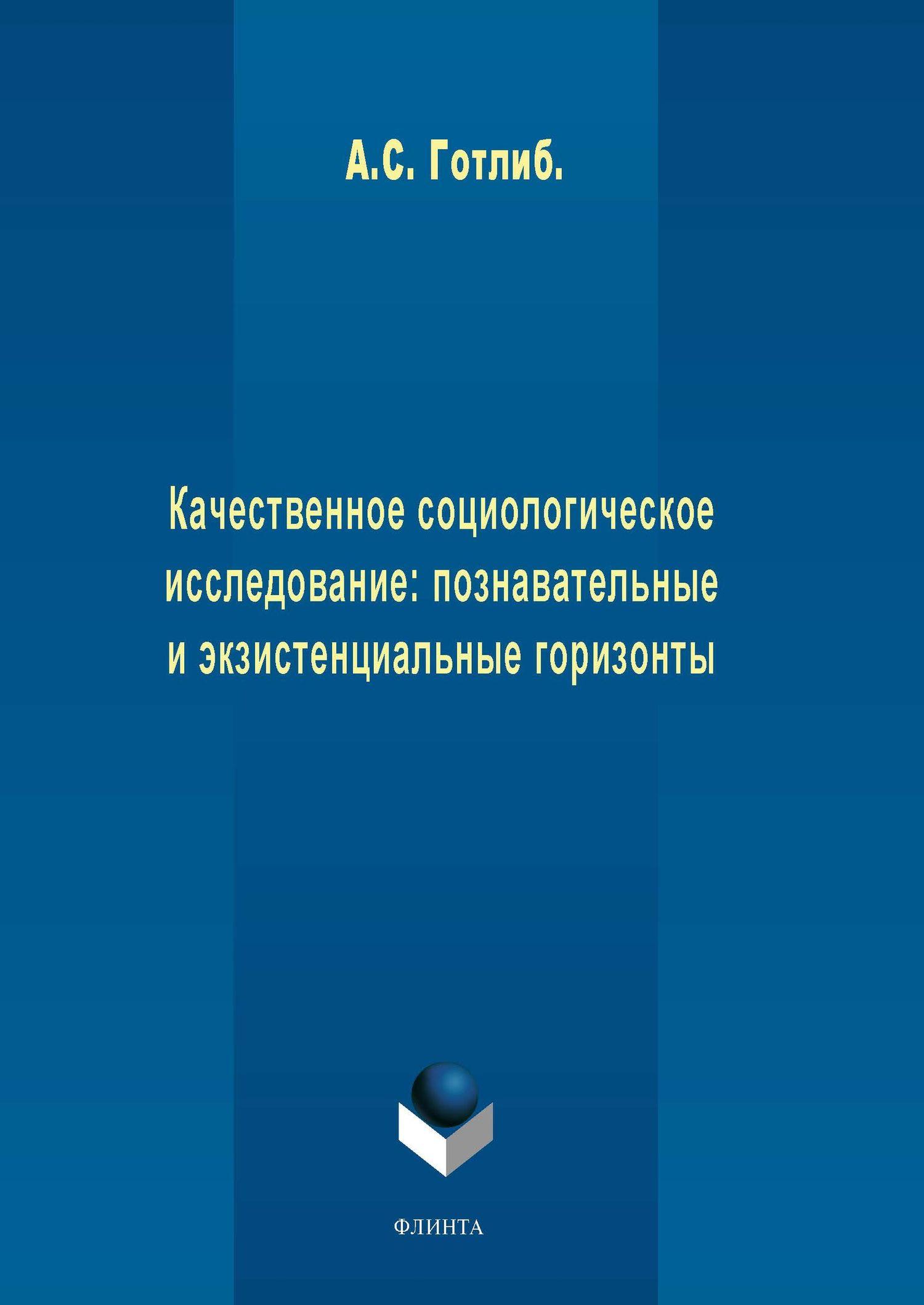 А. С. Готлиб Качественное социологическое исследование: познавательные и экзистенциальные горизонты