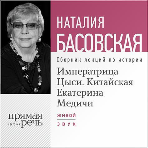 цены Наталия Басовская Императрица Цыси. Китайская Екатерина Медичи