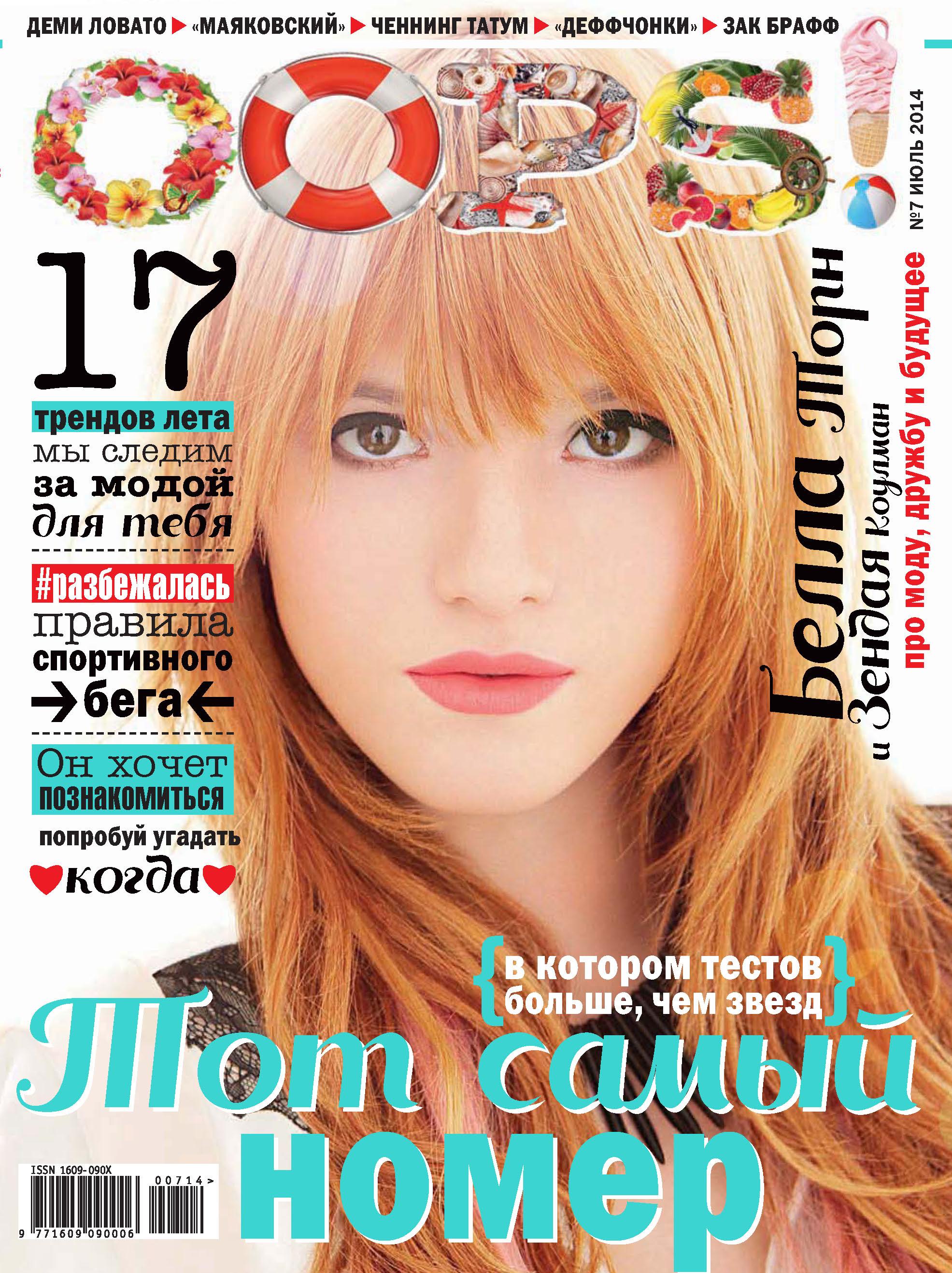 ИД «Бурда» Журнал Oops! №07/2014 журнал oops читать онлайн