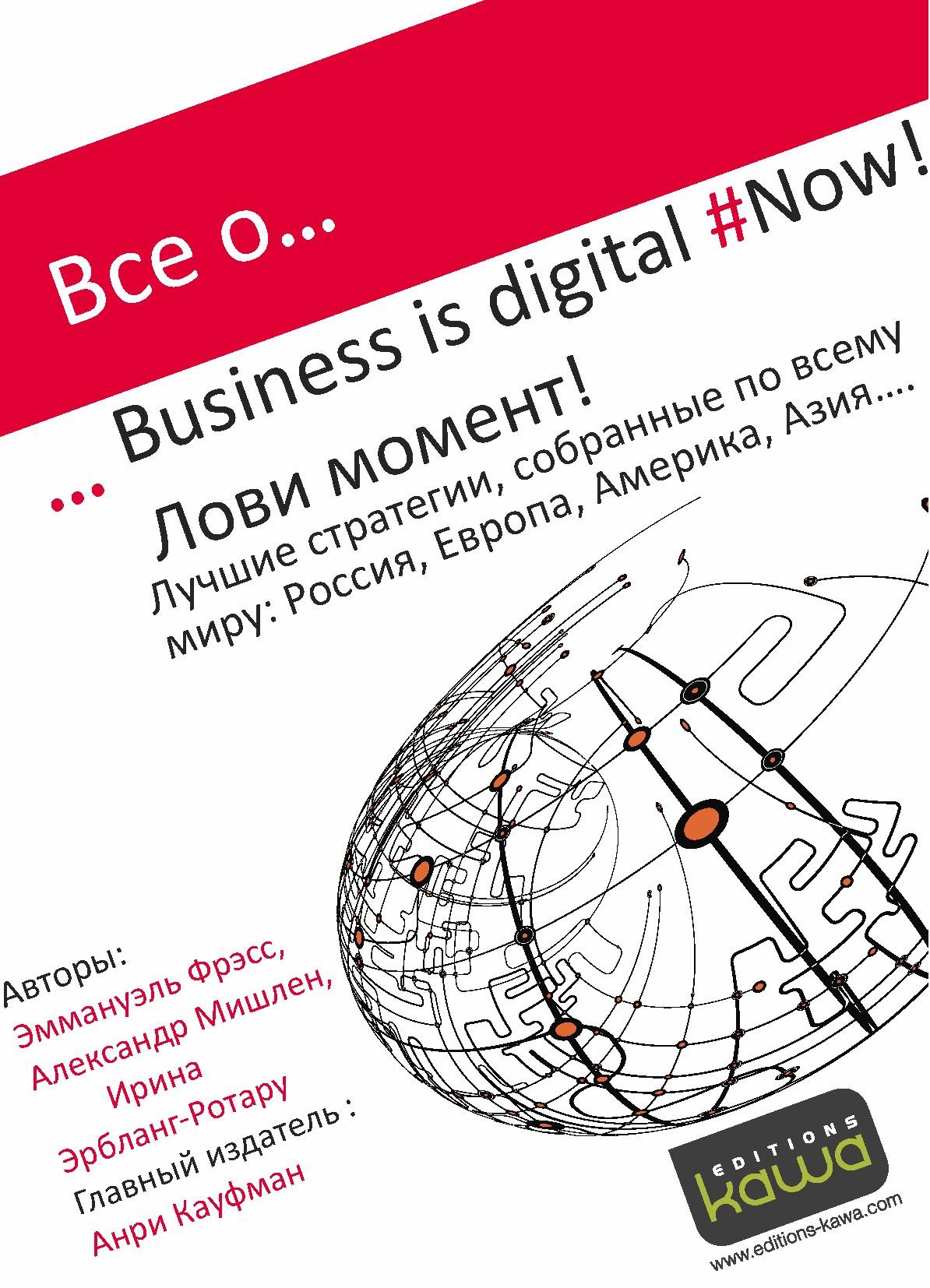 Ирина Эрбланг-Ротару Все о… Business is digital Now! Лови момент! цена и фото