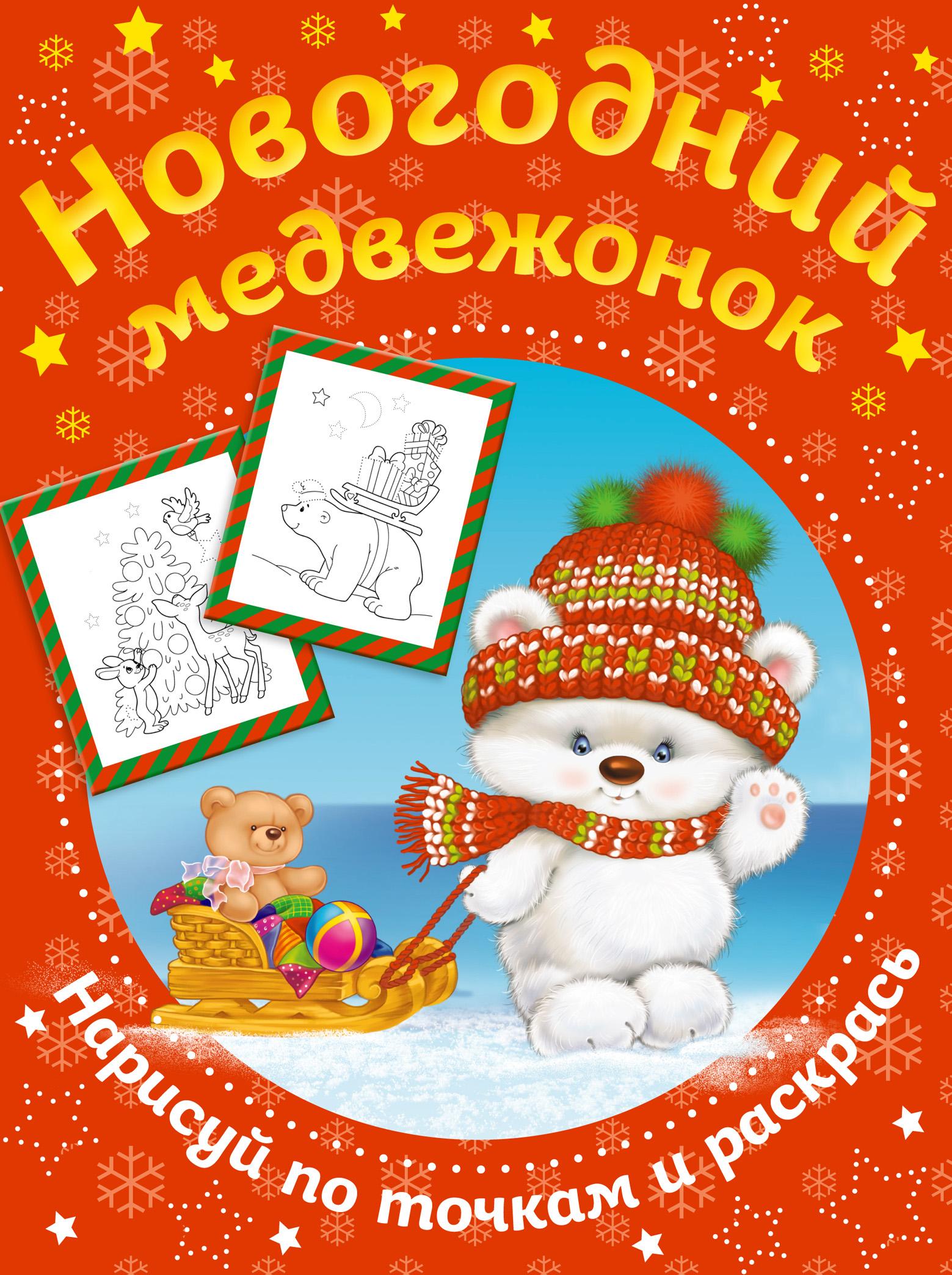 Отсутствует Новогодний медвежонок. Нарисуй по точкам и раскрась