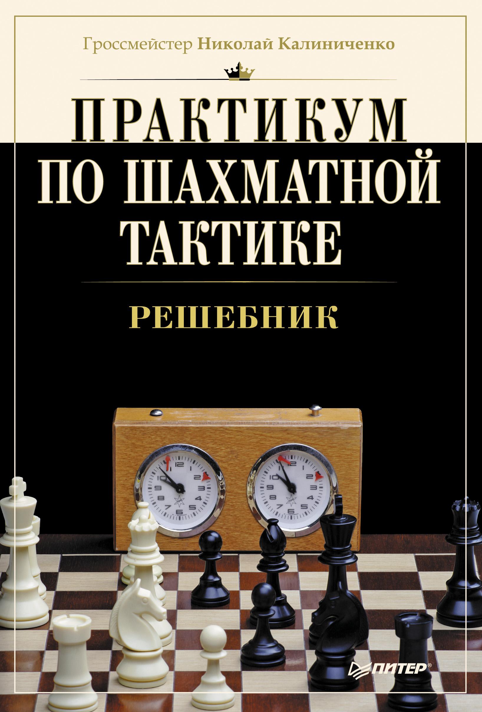 Николай Калиниченко Практикум по шахматной тактике. Решебник