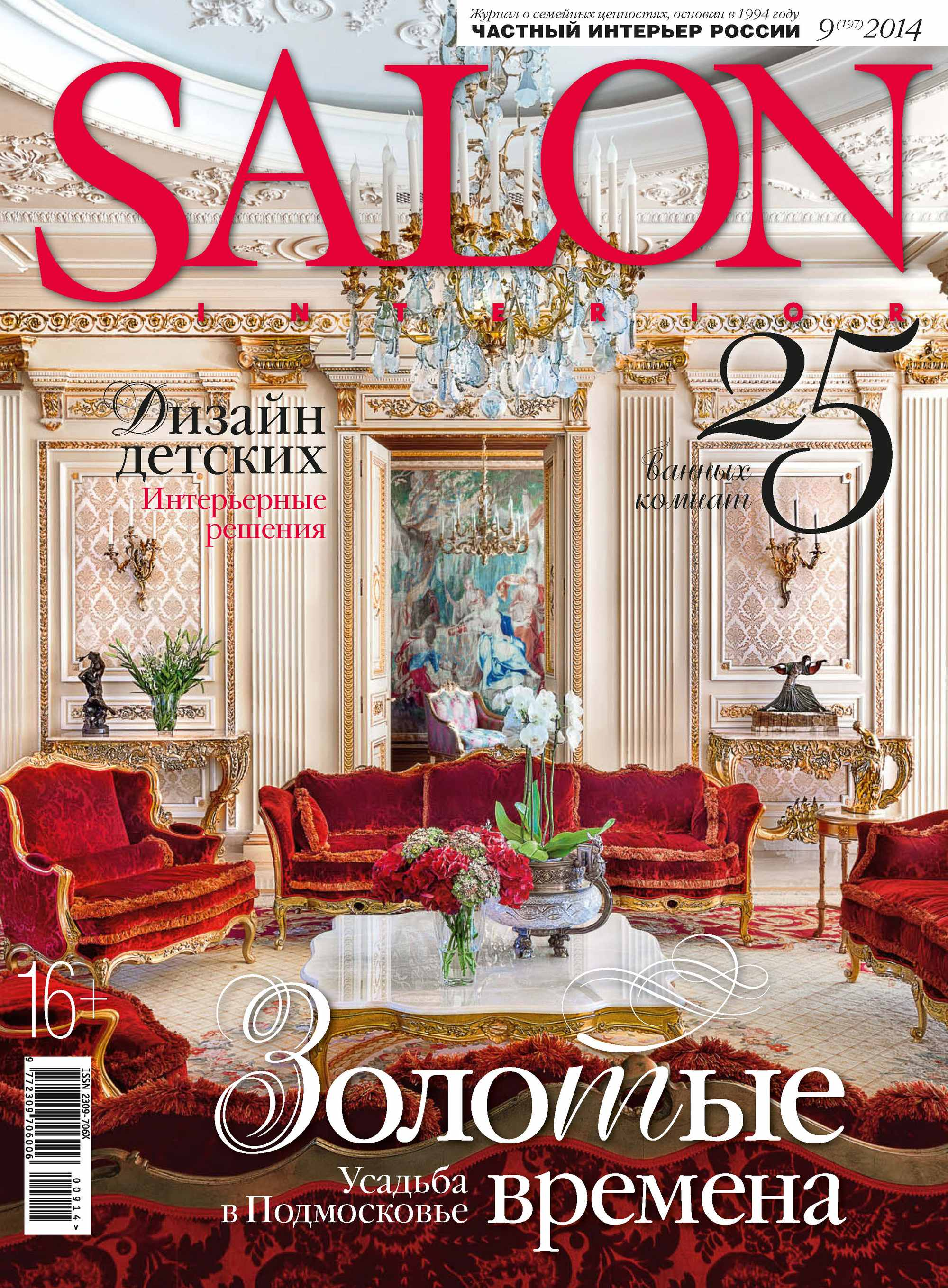 ИД «Бурда» SALON-interior №09/2014 ид бурда salon interior 11 2014