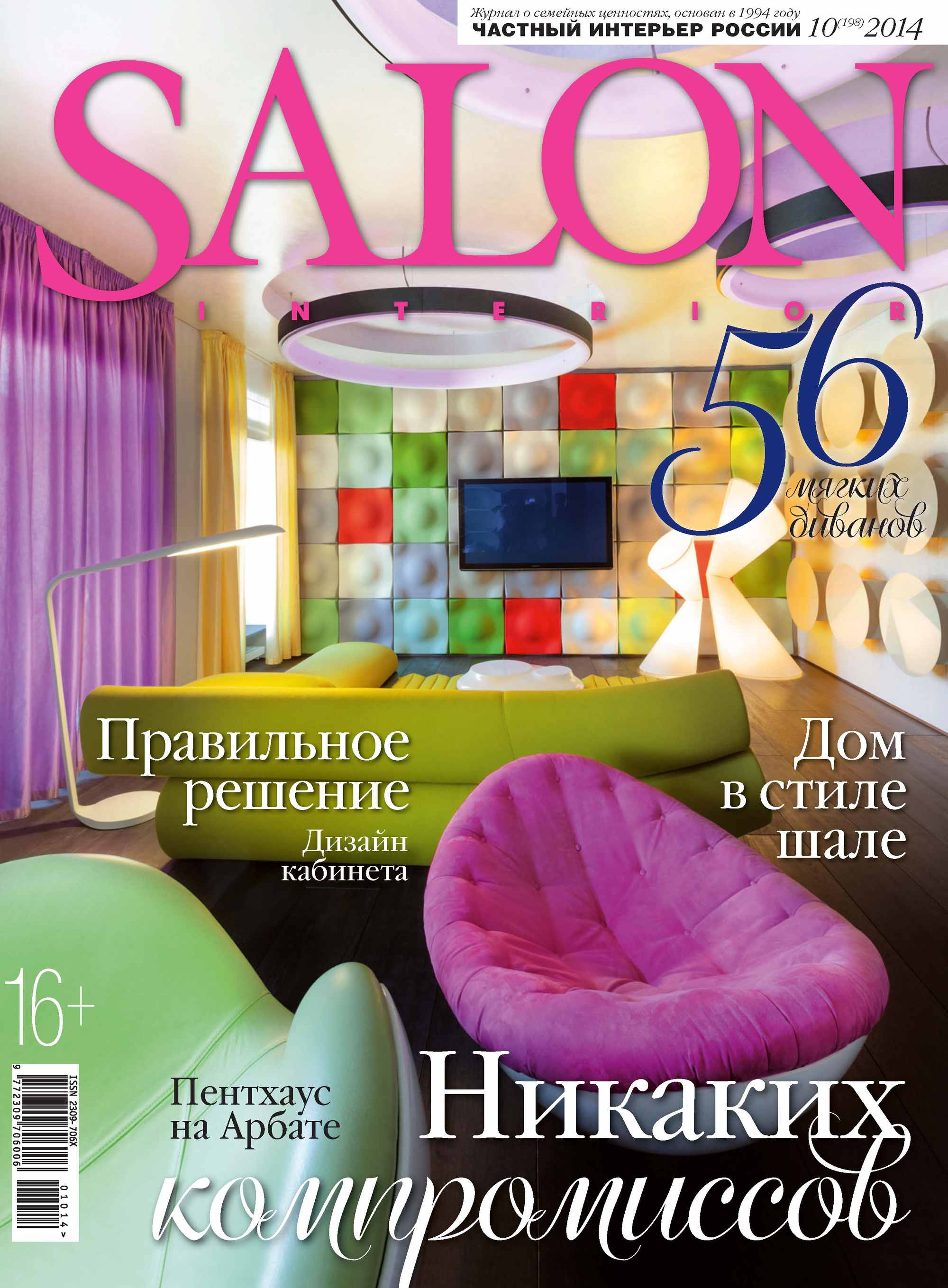 ИД «Бурда» SALON-interior №10/2014 masterclass interior design