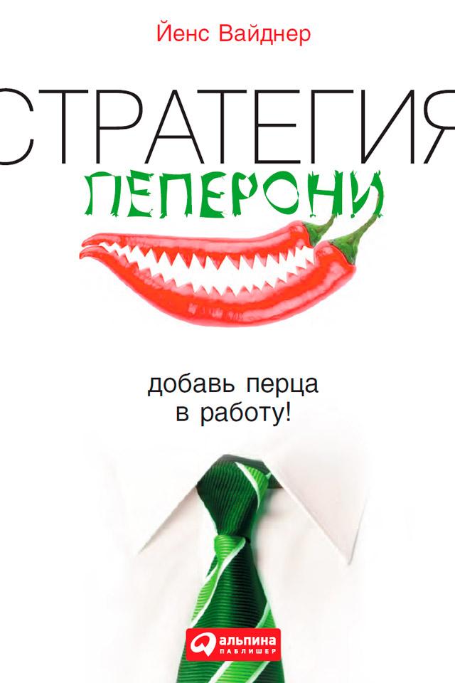 Обложка книги Стратегия пеперони. Добавь перца в работу!