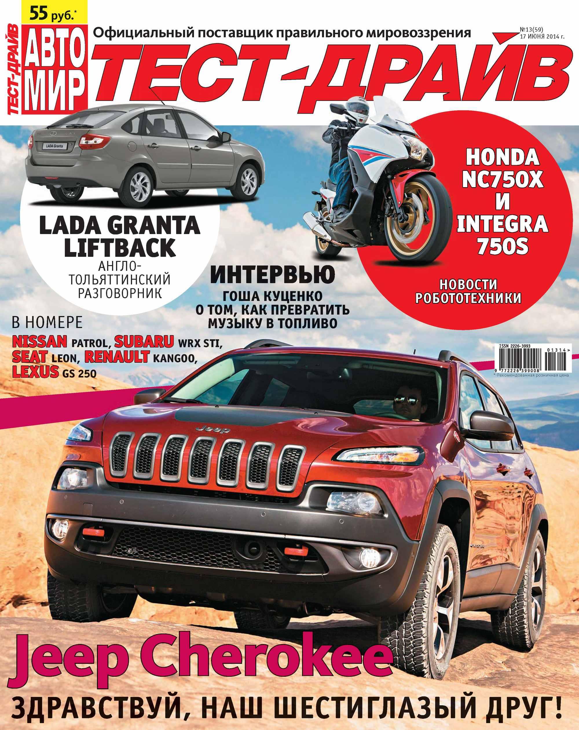 ИД «Бурда» Журнал «Тест-Драйв» №13/2014 цена