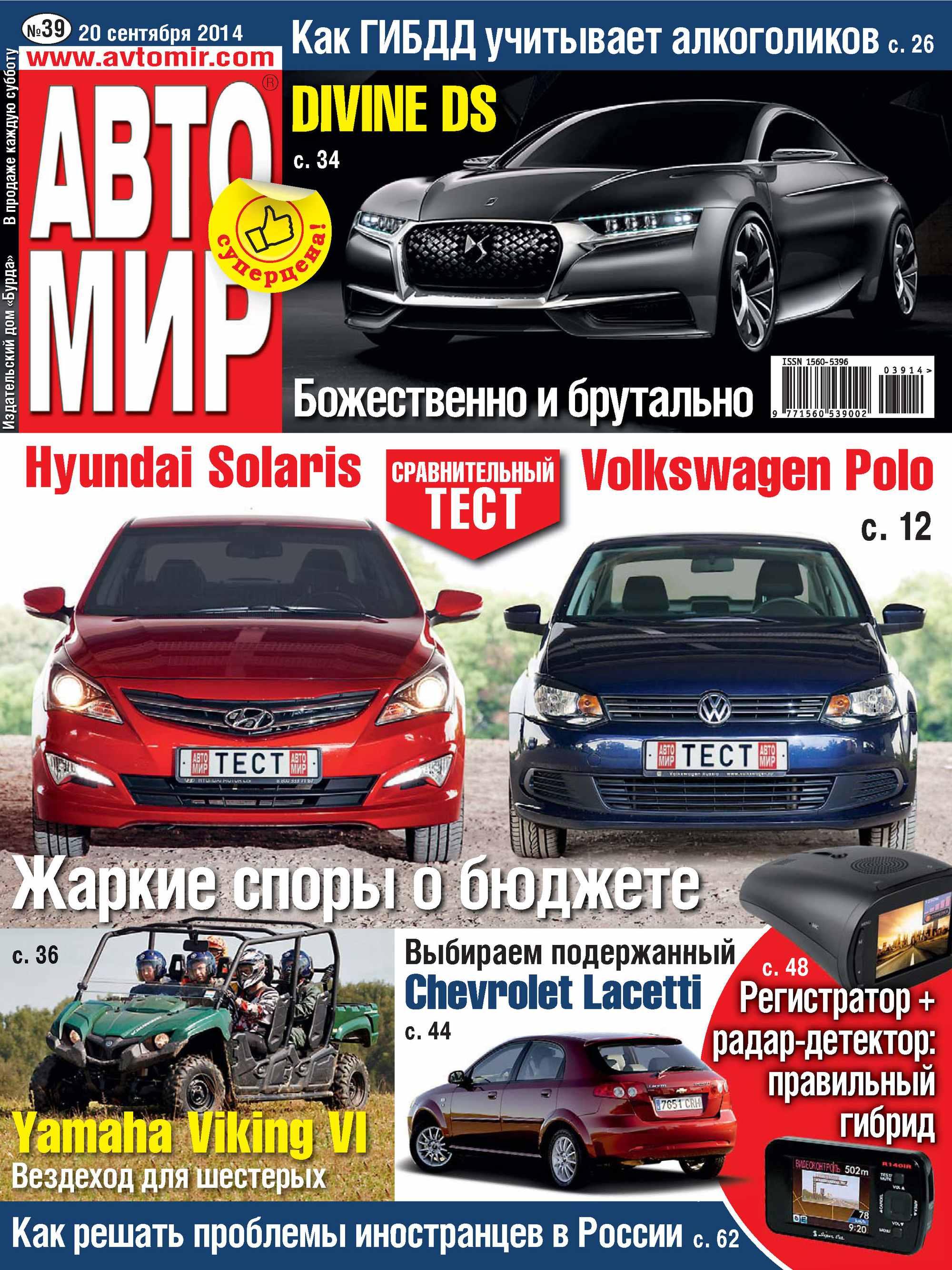 ИД «Бурда» АвтоМир №39/2014 ид бурда автомир 35 2014