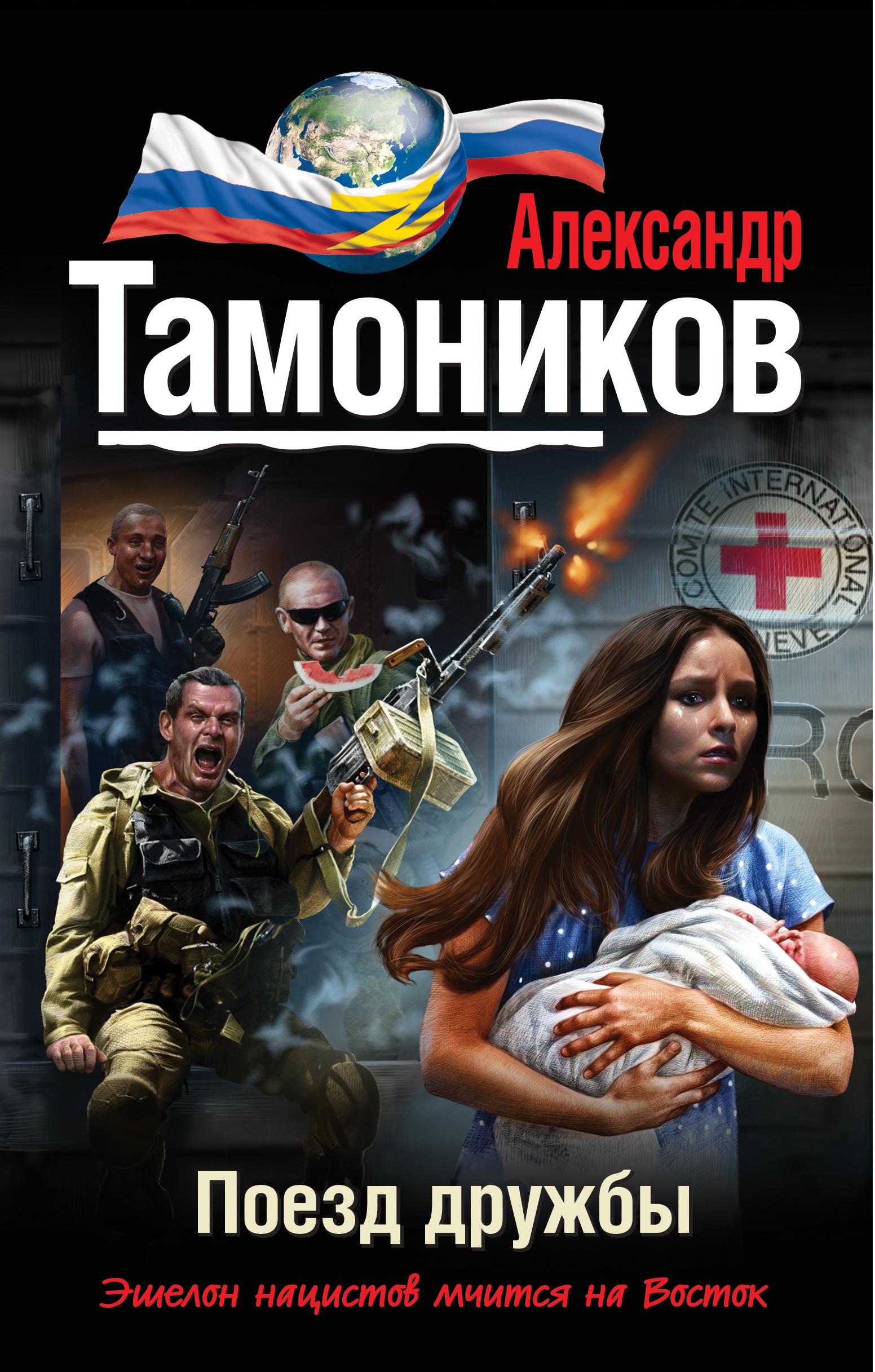 цена на Александр Тамоников Поезд дружбы