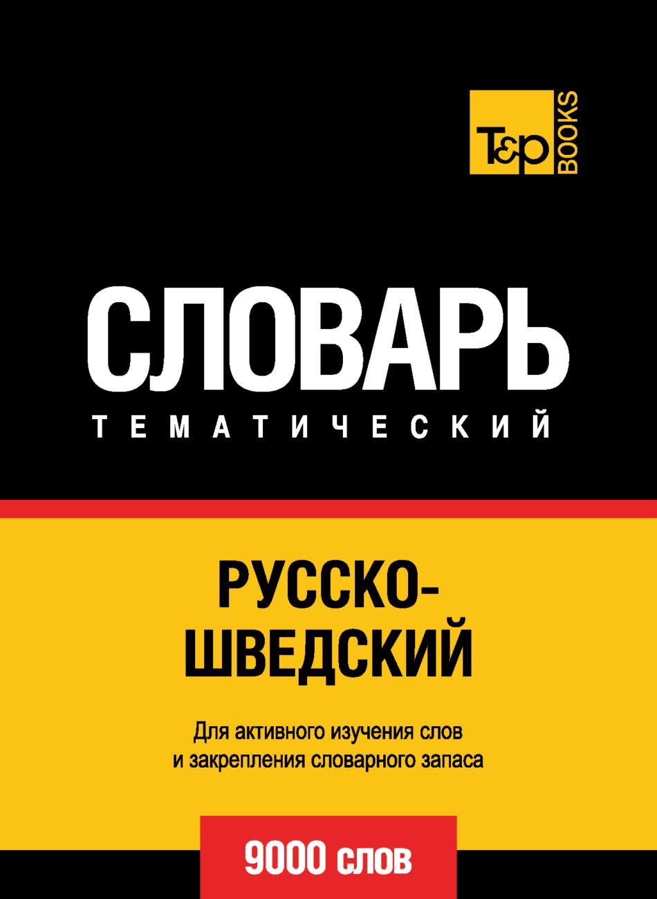 Отсутствует Русско-шведский тематический словарь. 9000 слов цена
