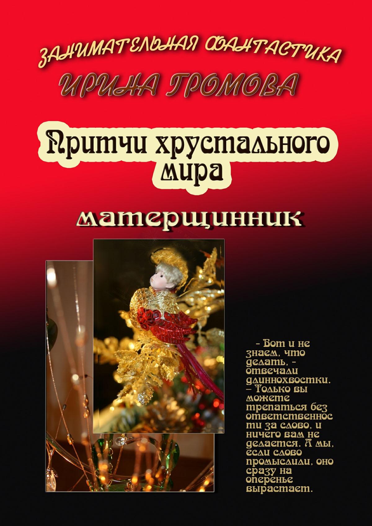 Ирина Громова Притчи хрустального мира ирина громова зверолов изхарста