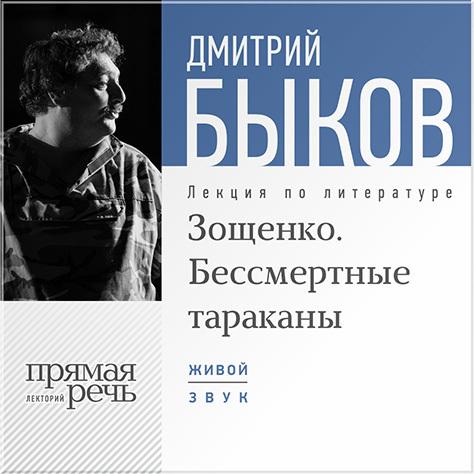 Дмитрий Быков Лекция «Зощенко. Бессмертные тараканы»