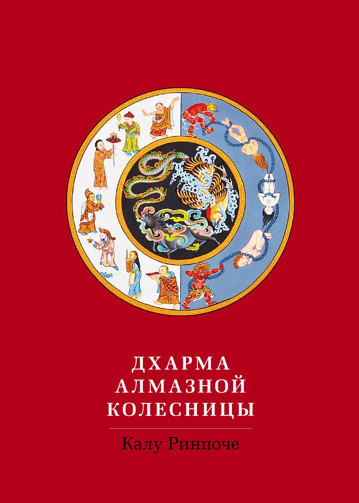 Калу Ринпоче Дхарма Алмазной колесницы калу ринпоче тайный буддизм том iii глубина алмазной колесницы